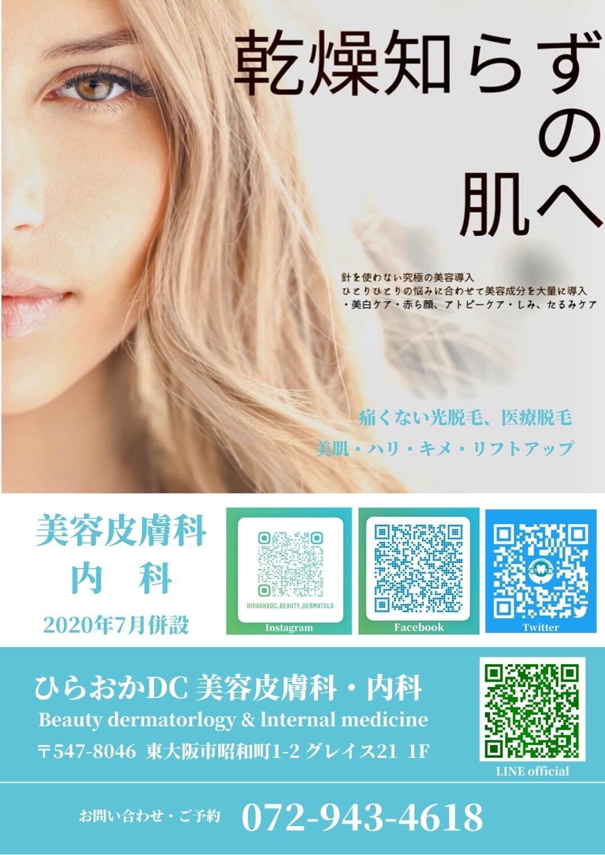 hiraoka dc beauty skin